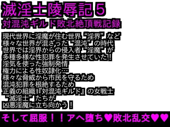 RJ336683 エロPBW滅淫士陵辱記5 [20210727]