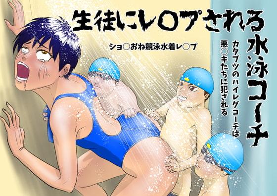 【新着同人誌】生徒にレ○プされる水泳コーチのアイキャッチ画像