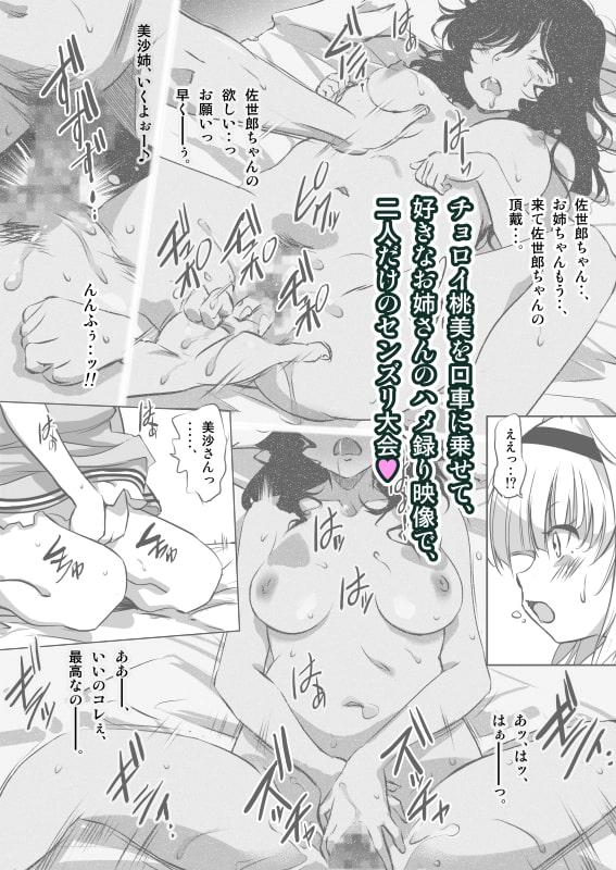 幼馴染の俺ッ娘に一発オナシャス!!