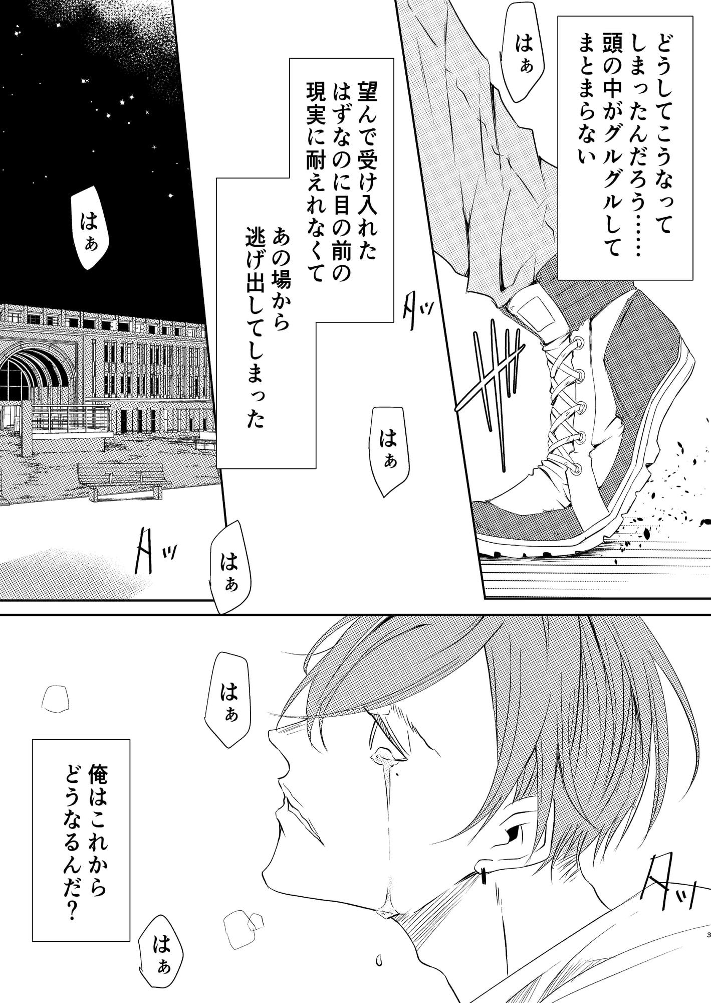 せんせいの研究[総集編]☆おまけページあり☆