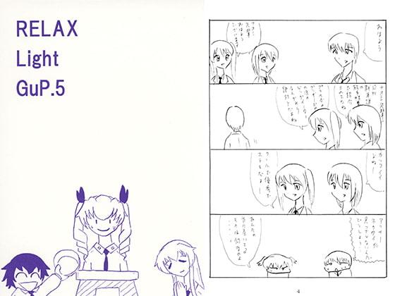 【新着同人誌】RELAX Light GuP.5のトップ画像
