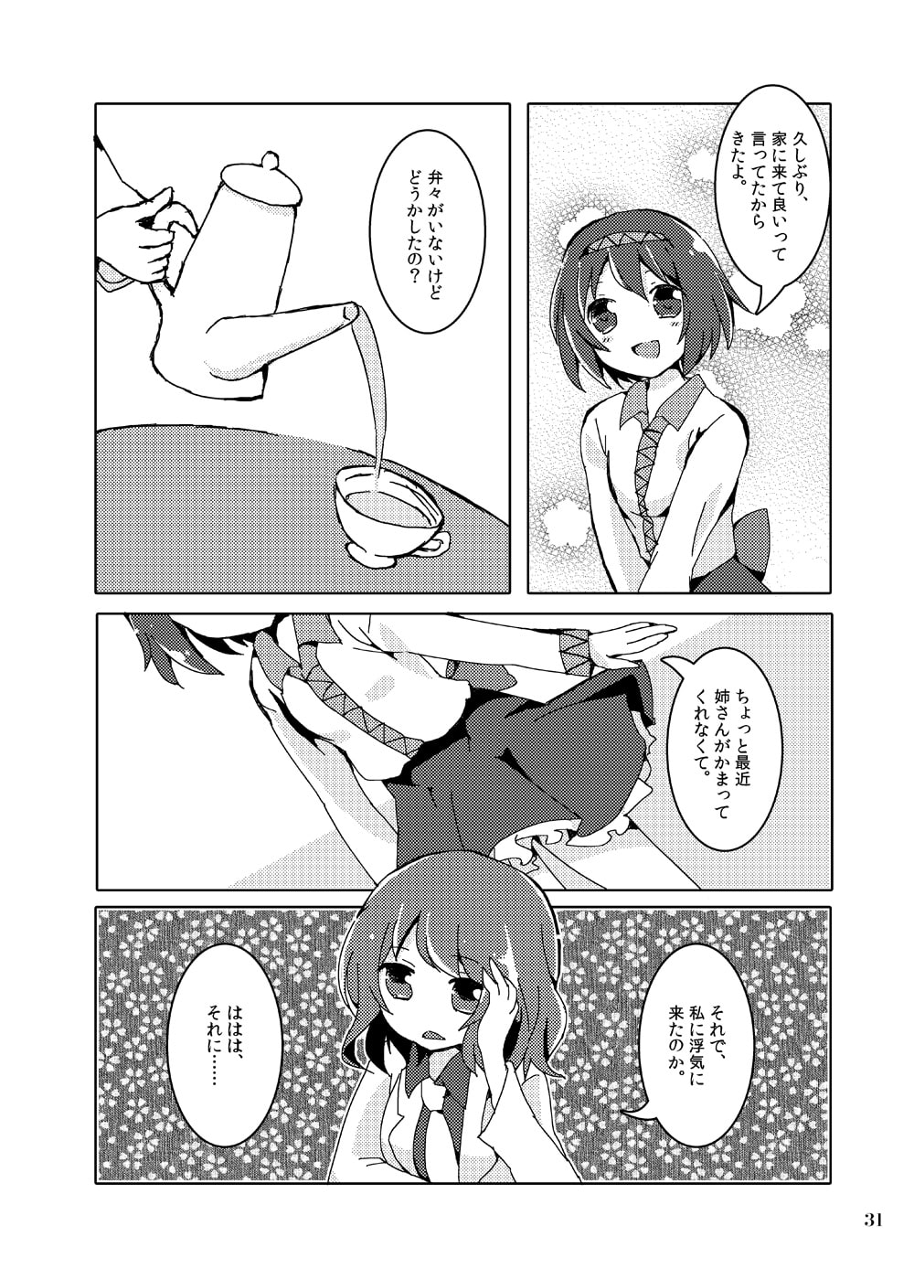RJ336972 目覚めるEMOTION [20210729]