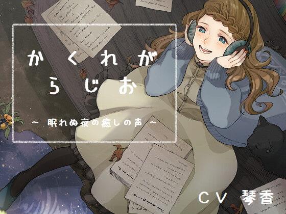 【新着同人ASMR】かくれがらじお ~ 眠れぬ夜の癒しの声 ~のトップ画像