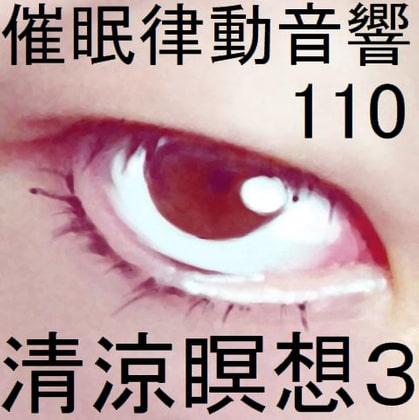 催眠律動音響110_清涼瞑想3(商品番号:RJ337139)