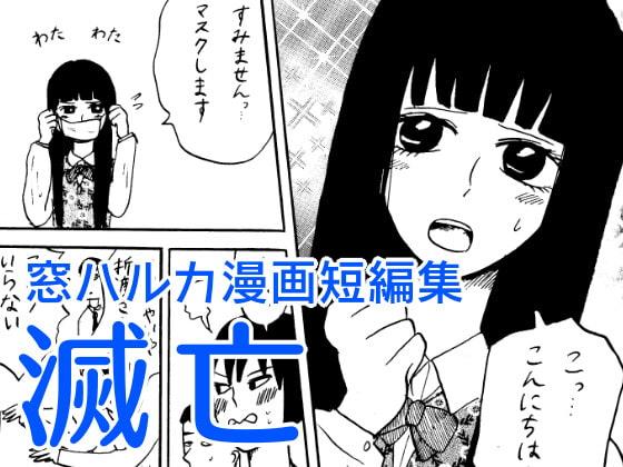 RJ337178 窓ハルカ漫画短編集 滅亡 [20210803]