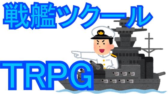 【新着同人ゲーム】戦艦ツクールTRPGのトップ画像