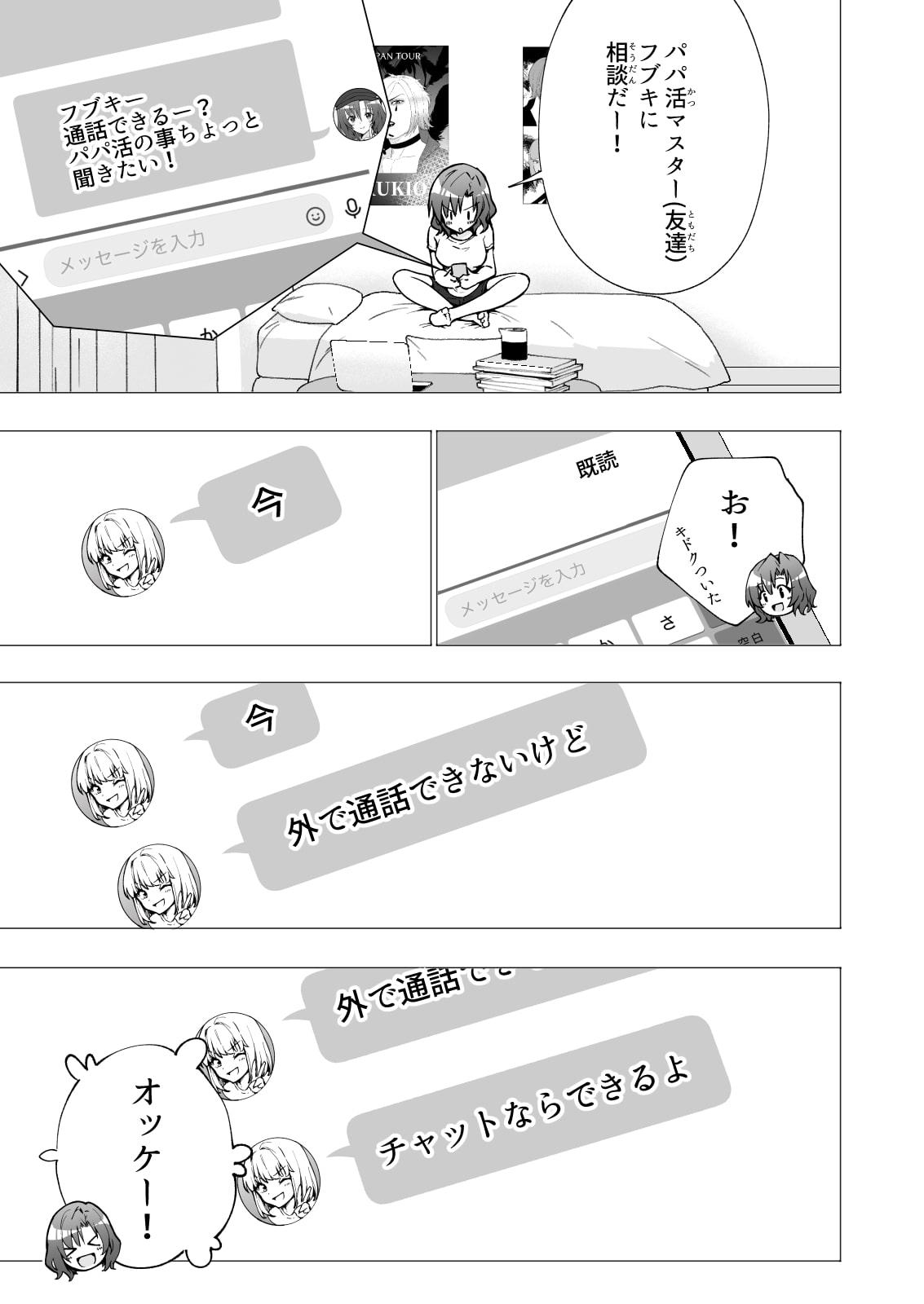 パパ活はじめました2~女子大生編(2)~5