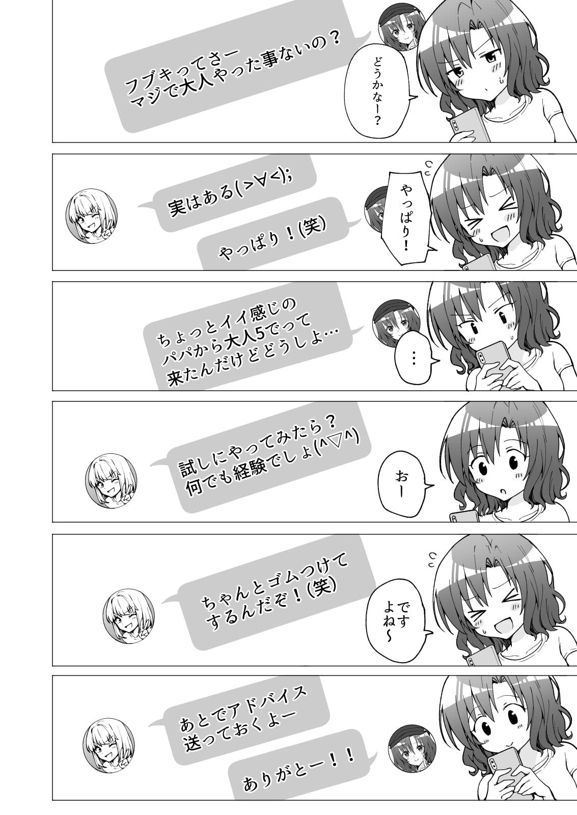 パパ活はじめました2~女子大生編(2)~6