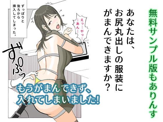 新入女子社員の半裸クールビズに欲情して挿入してしまいました。