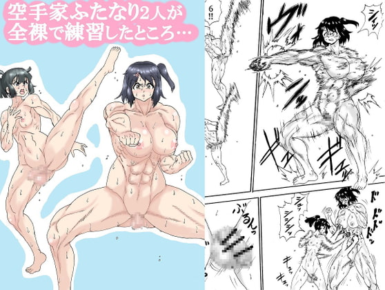 【新着同人誌】空手家ふたなり2人が全裸で練習したところ…