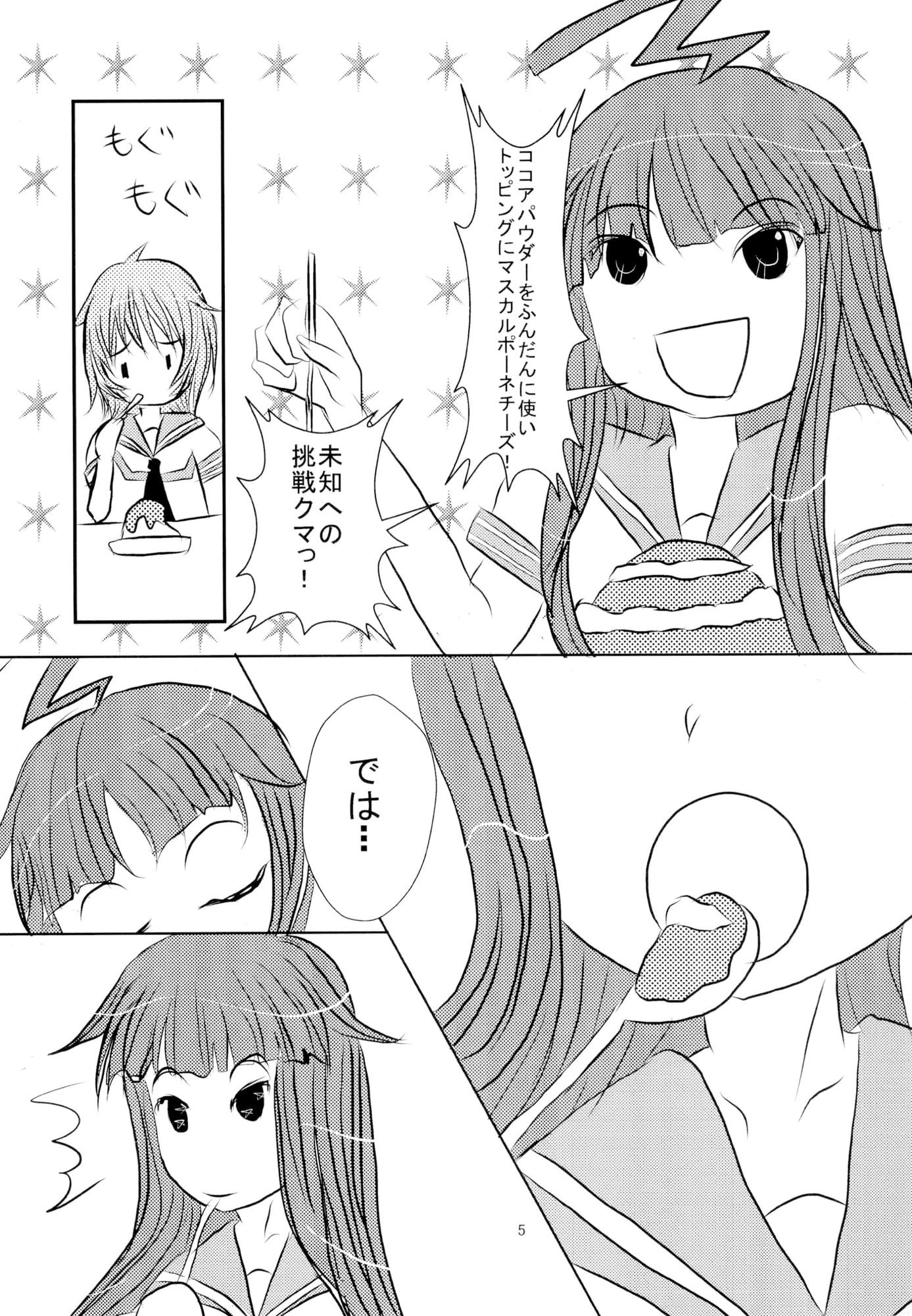 RJ337383 球磨は多摩の事が大好きなの! [20210801]