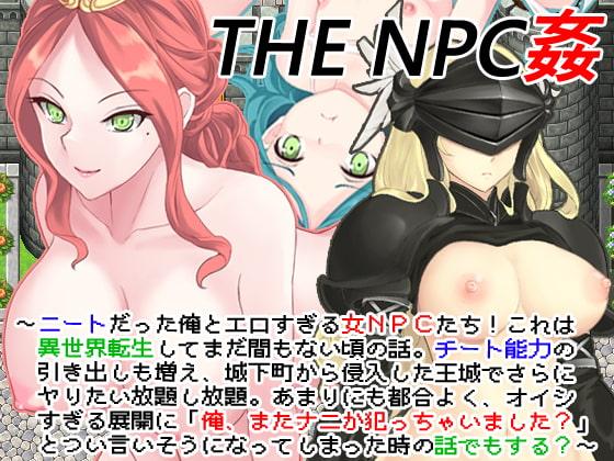 RJ337450 THE NPC姦 ~ニートだった俺と(以下略)~ [20210810]