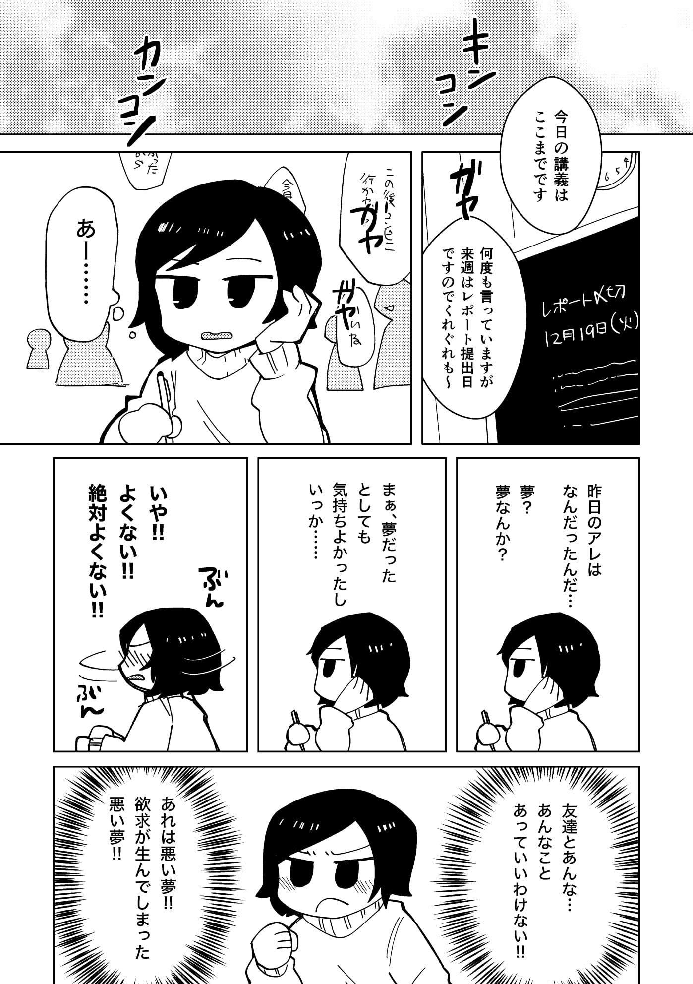 RJ337459 からかわないで千洋さん [20210802]