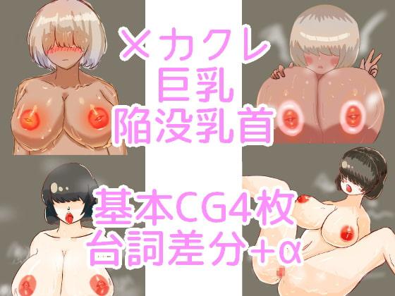 RJ337464 メカクレ巨乳陥没乳首の女の子たちがオナサポしてくれる本 [20210802]