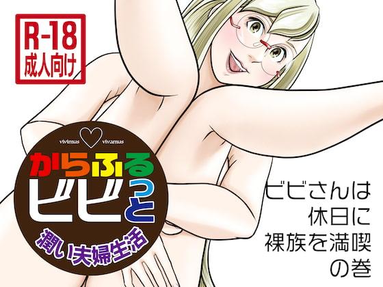 RJ337518 からふるビビッと潤い夫婦生活ビビさんは休日に裸族を満喫の巻 [20210803]