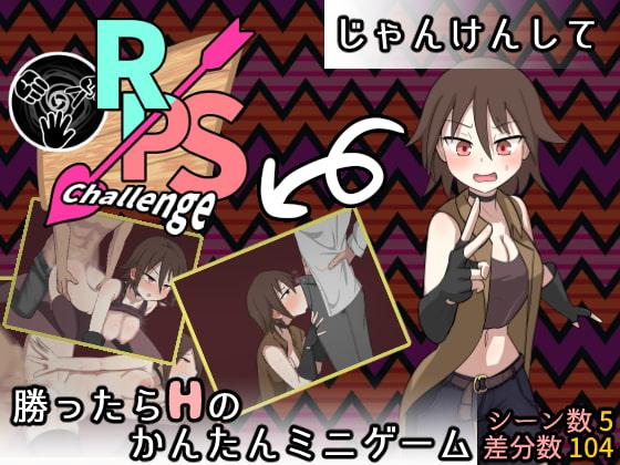 【新着同人ゲーム】RPS-Challengeのトップ画像