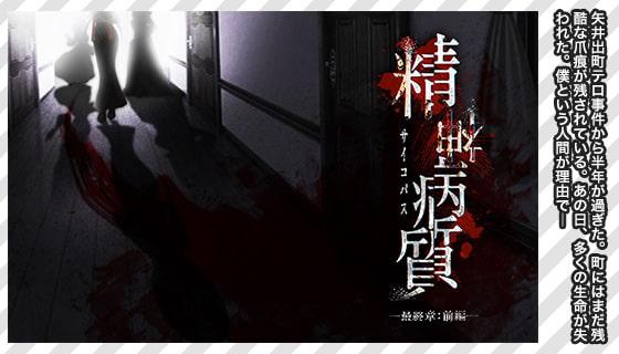 ドキドキ★病んでミック シナリオ集_サイコパス編2