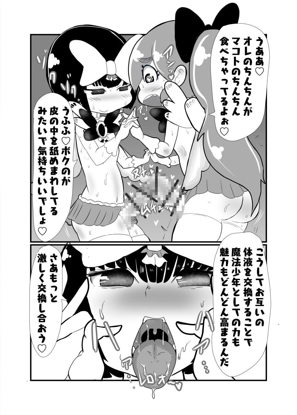 RJ337605 魔法少年が儀式とかいいつつ尿道ファックする話 [20210803]