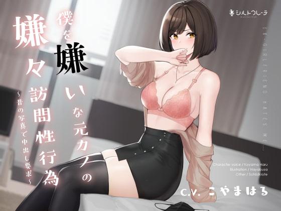 RJ337611 僕を嫌いな元カノの嫌々訪問性行為 ~昔の写真で中出し要求~ [20210902]