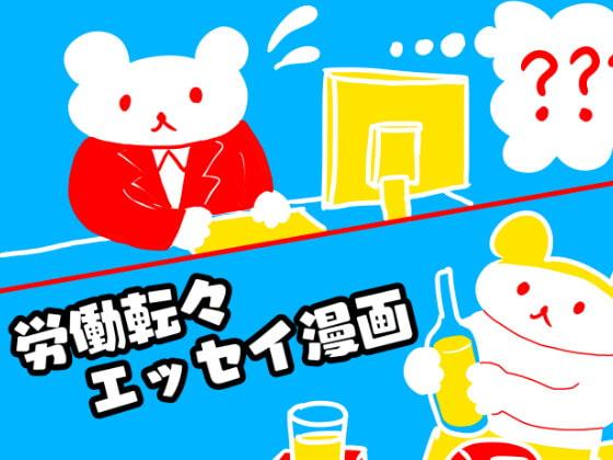 【新着同人誌】労働転々エッセイ漫画のトップ画像