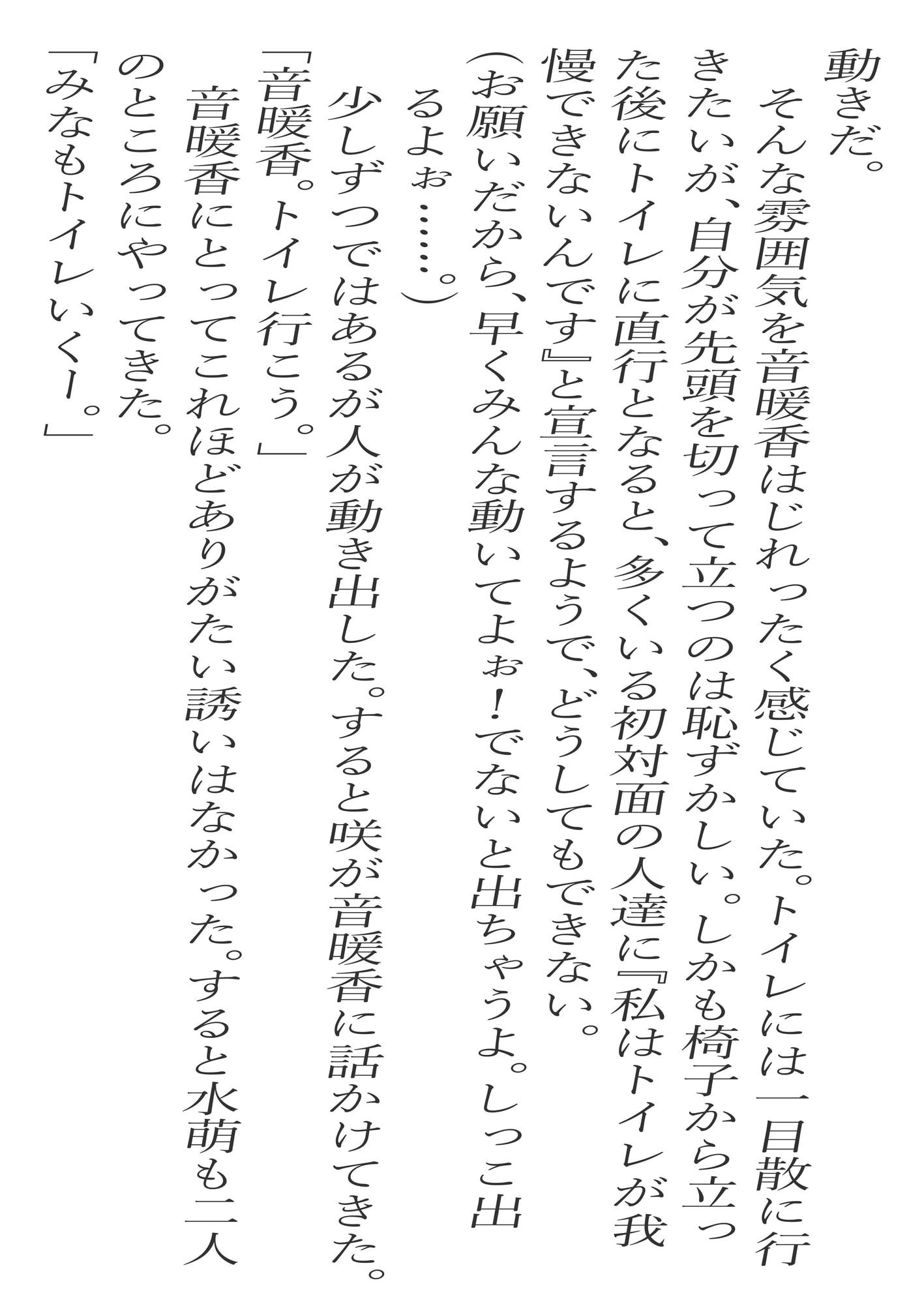 市立天野川○学校のお漏らしさんたち 2