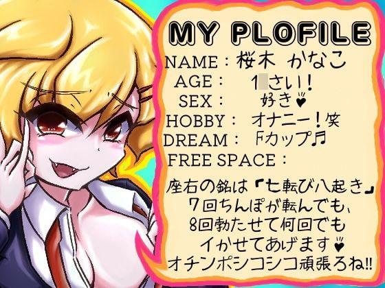 【期間限定99円!!】超新感覚!笑ってシコれるドスケベコメディ! THE ROAD TO SEX!!