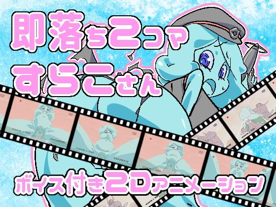 【新着同人ゲーム】即落ち2コマすらこさん アニメーションのアイキャッチ画像