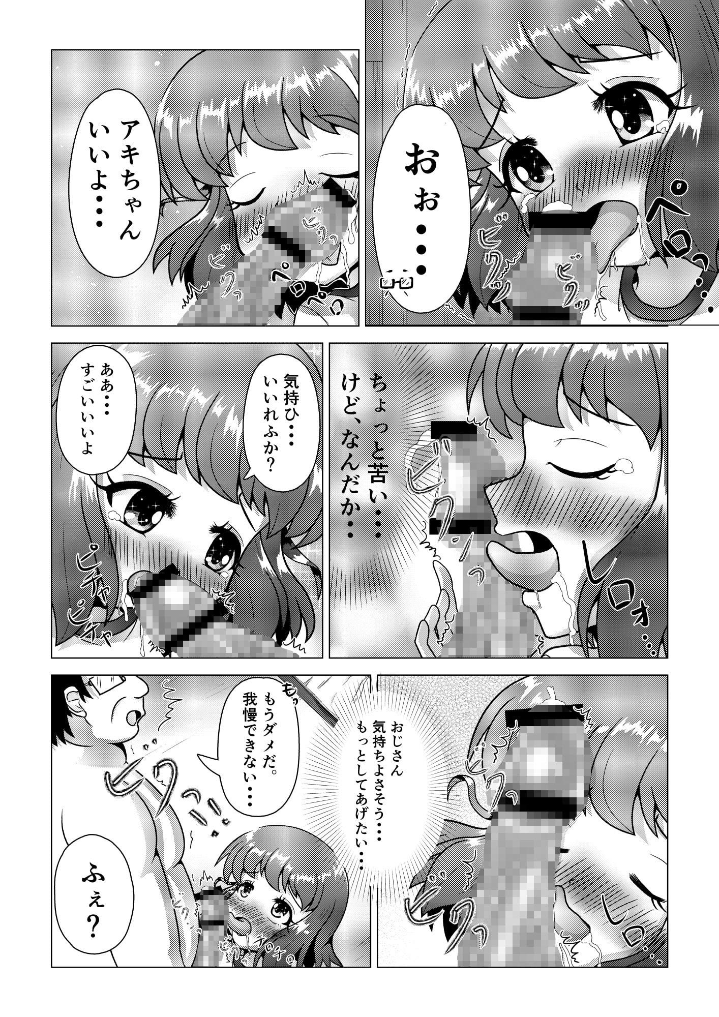 初ウリ男の娘アキ(くん) ~ブルマでお触り種付け初体験~
