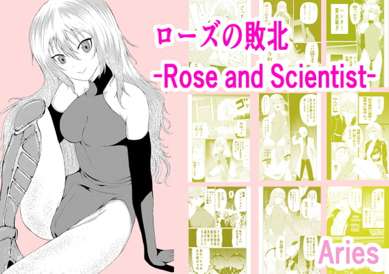 【新着同人誌】ローズの敗北 -Rose and Scientist-のアイキャッチ画像