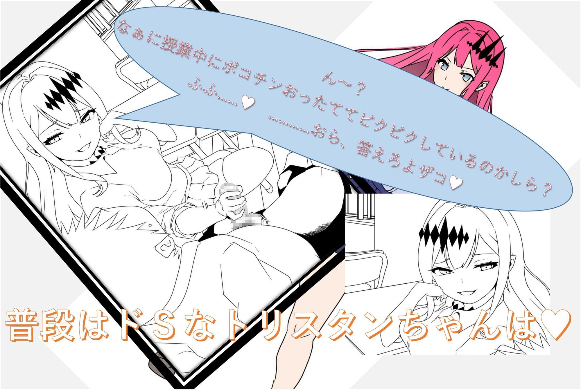 架空都市・渋成の日常 外伝2~ドSぶったドMブタちゃん~