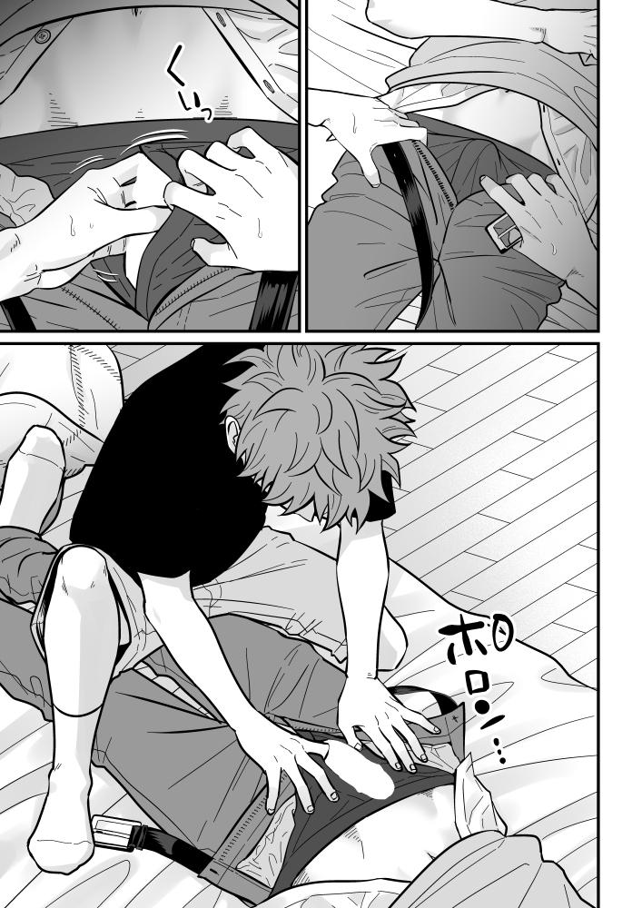 塾講師の策略2