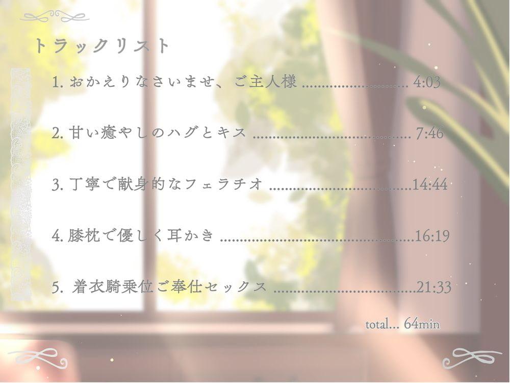 RJ337816 癒しのメイド館シルキーマジック ~年上系包容力メイド真麻編~ [20210911]