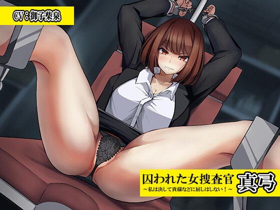 RJ337824 囚われた女捜査官 真弓 私は決して貴様などに屈しはしない [20210830]