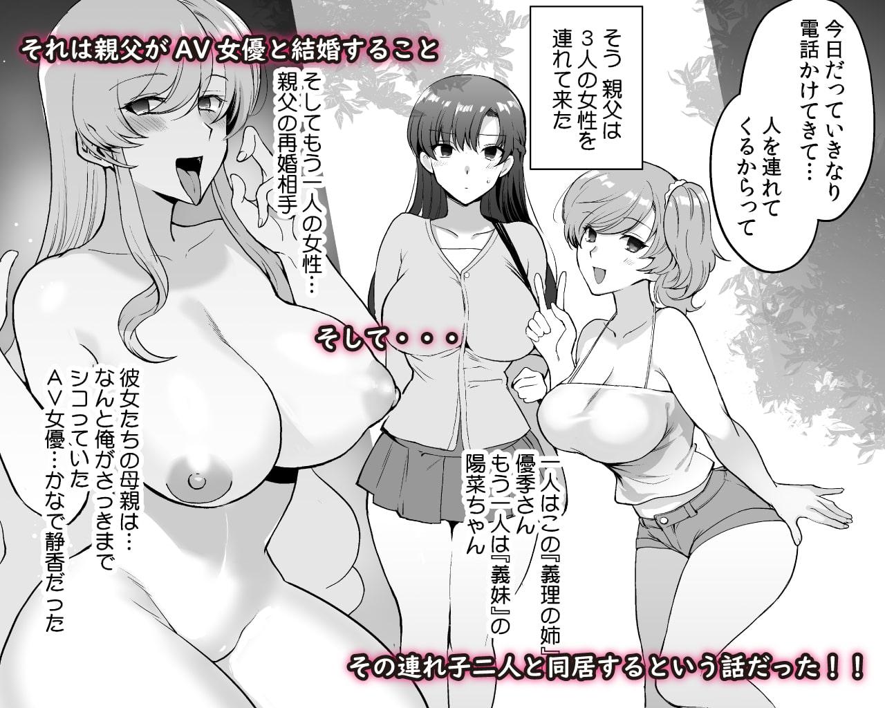 エロすぎる同居人~ドスケベ姉妹と1K同居生活~