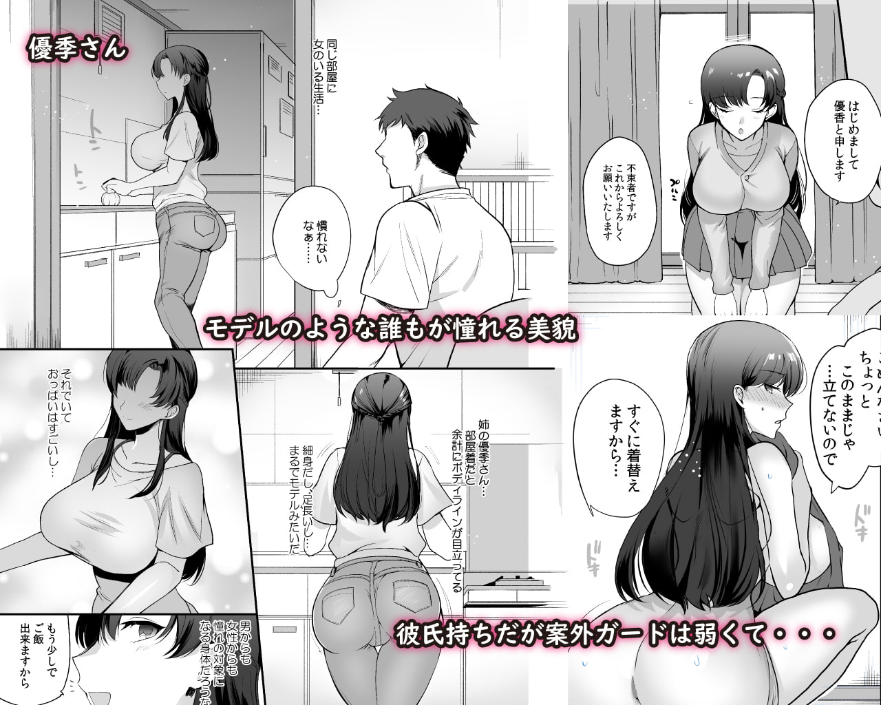 エロすぎる同居人~ドスケベ姉妹と1K同居生活~4