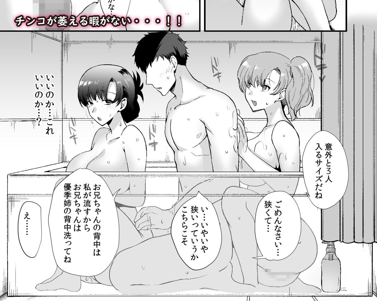 エロすぎる同居人~ドスケベ姉妹と1K同居生活~7