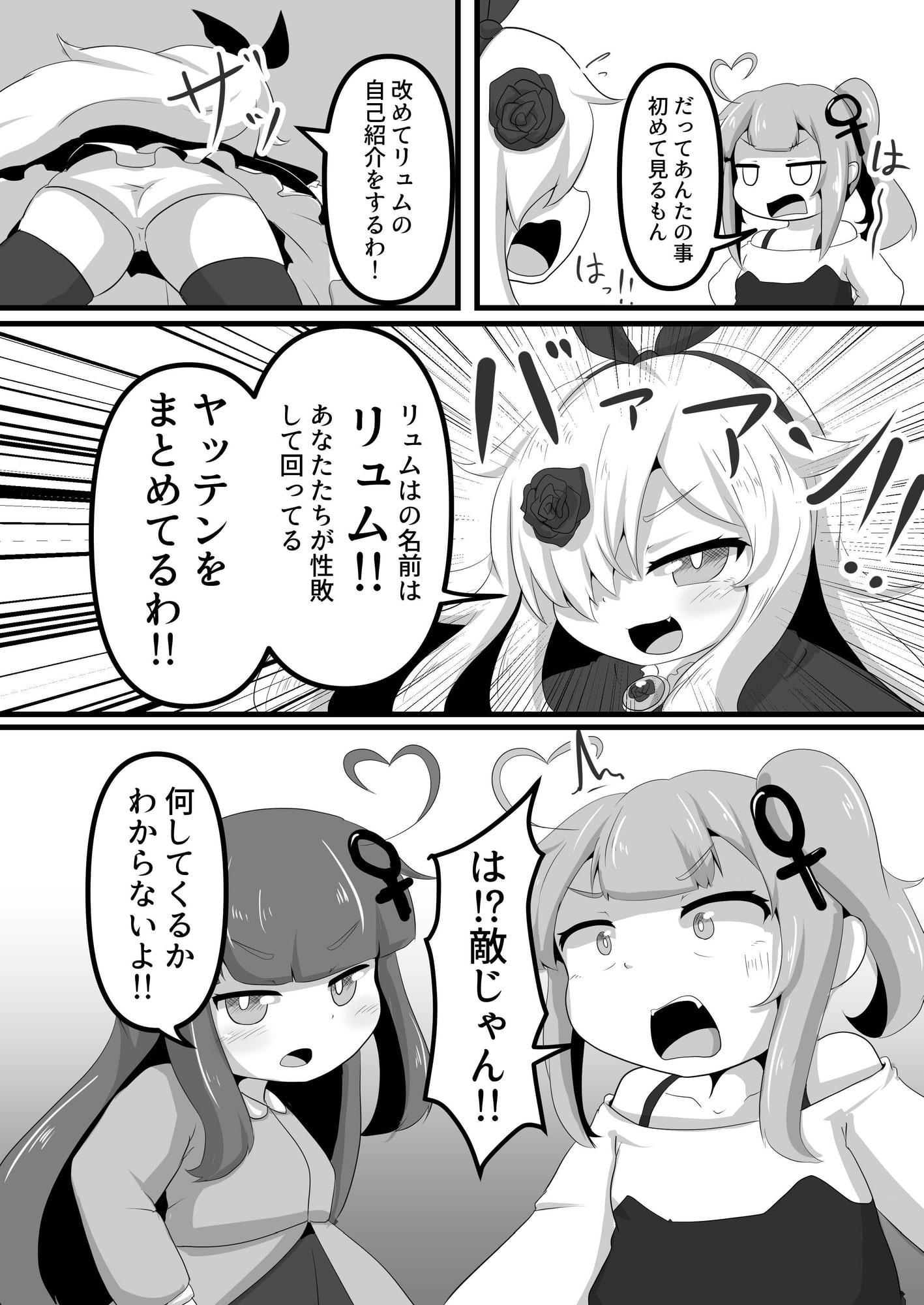 激震バイブレーター♀