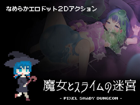 RJ337991 魔女とスライムの迷宮 – Pixel Shady Dungeon – [20210829]