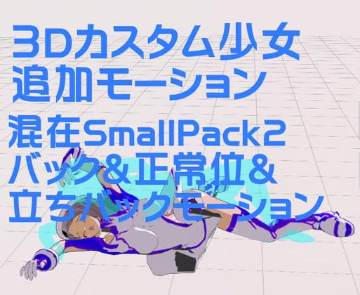 RJ338003 3Dカスタム少女追加モーション混在SmallPack2 [20210806]
