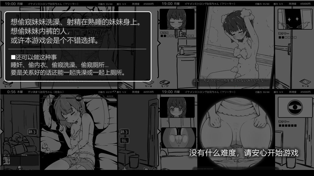 妹!生活 ~Monochrome~ 【简体版】