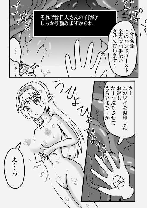 RJ338178 転生タニシの体内肉壁冒険記7 [20210807]