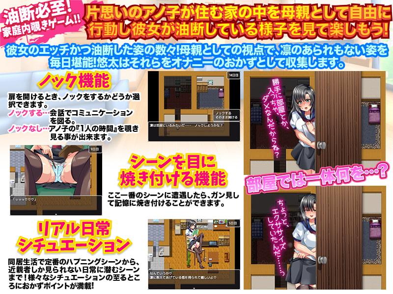 RJ338194 憧れるアノ子の母親の視覚をジャック母親に見せる油断しきった日常を覗き見るゲーム [20210807]