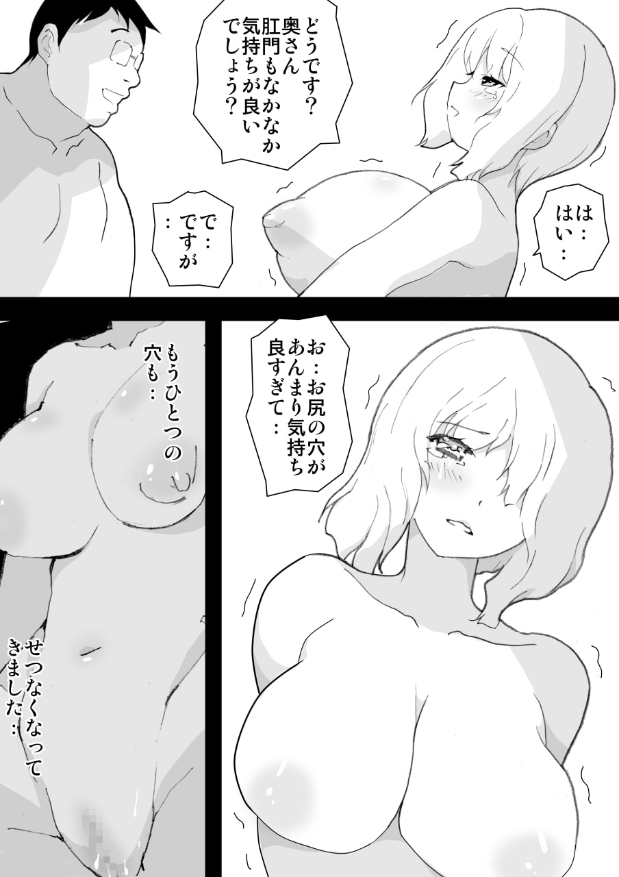 RJ338339 如月巨乳クリニック_肛嬉なる貴婦人 [20210808]