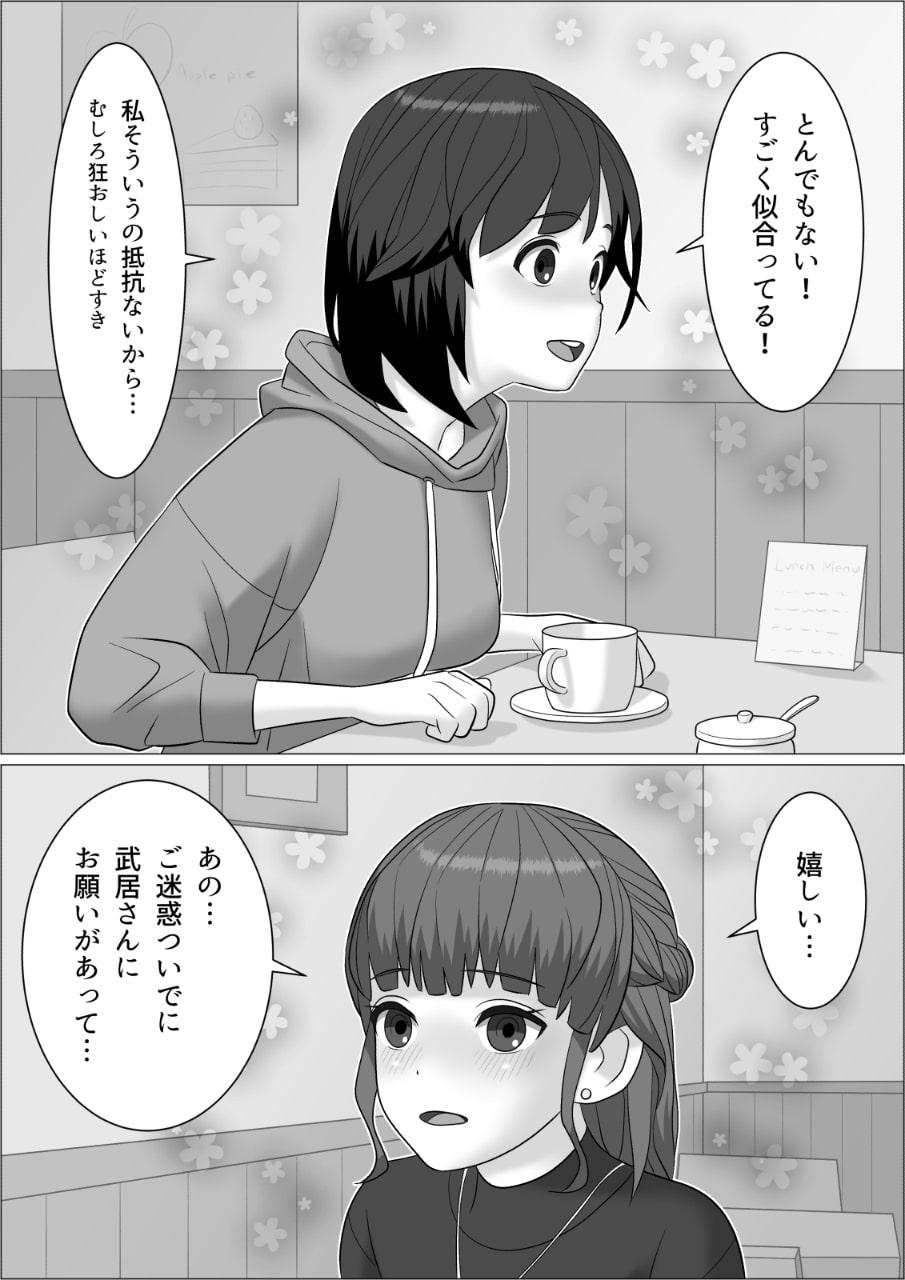 RJ338353 チンポレディ2 ふたなり腐女子と男の娘 [20210809]