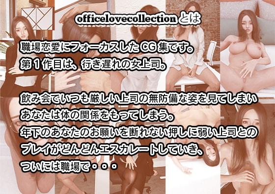 オフィコレ001(女上司) 高坂 静香