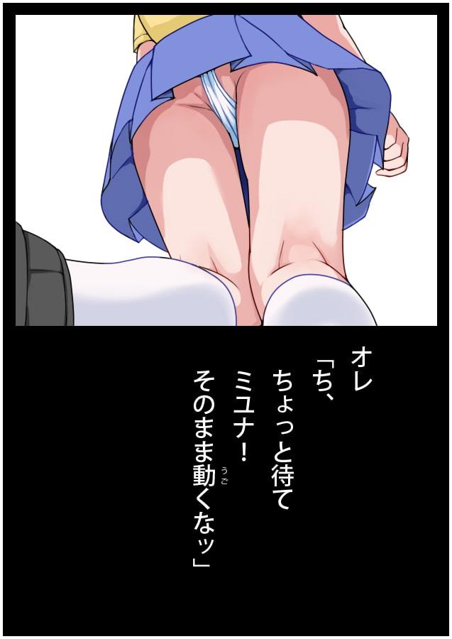 俺のトイレ - 孕瀬ミユナ(19)