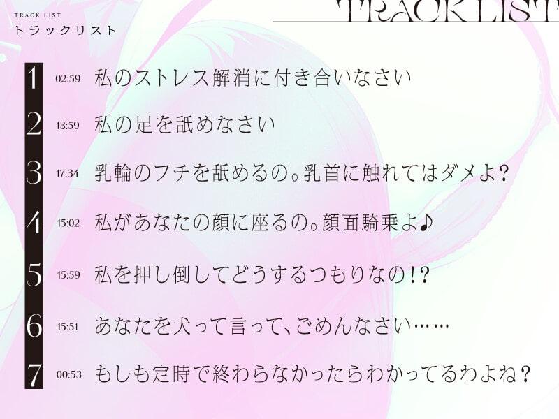 【わからSEX!!】強気なドS美人上司をわからせるドスケベイキ狂エッチ♪【KU100】