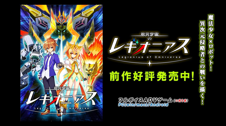 """多元宇宙のレギオニアス2""""AwakenedBravery""""Android版10"""