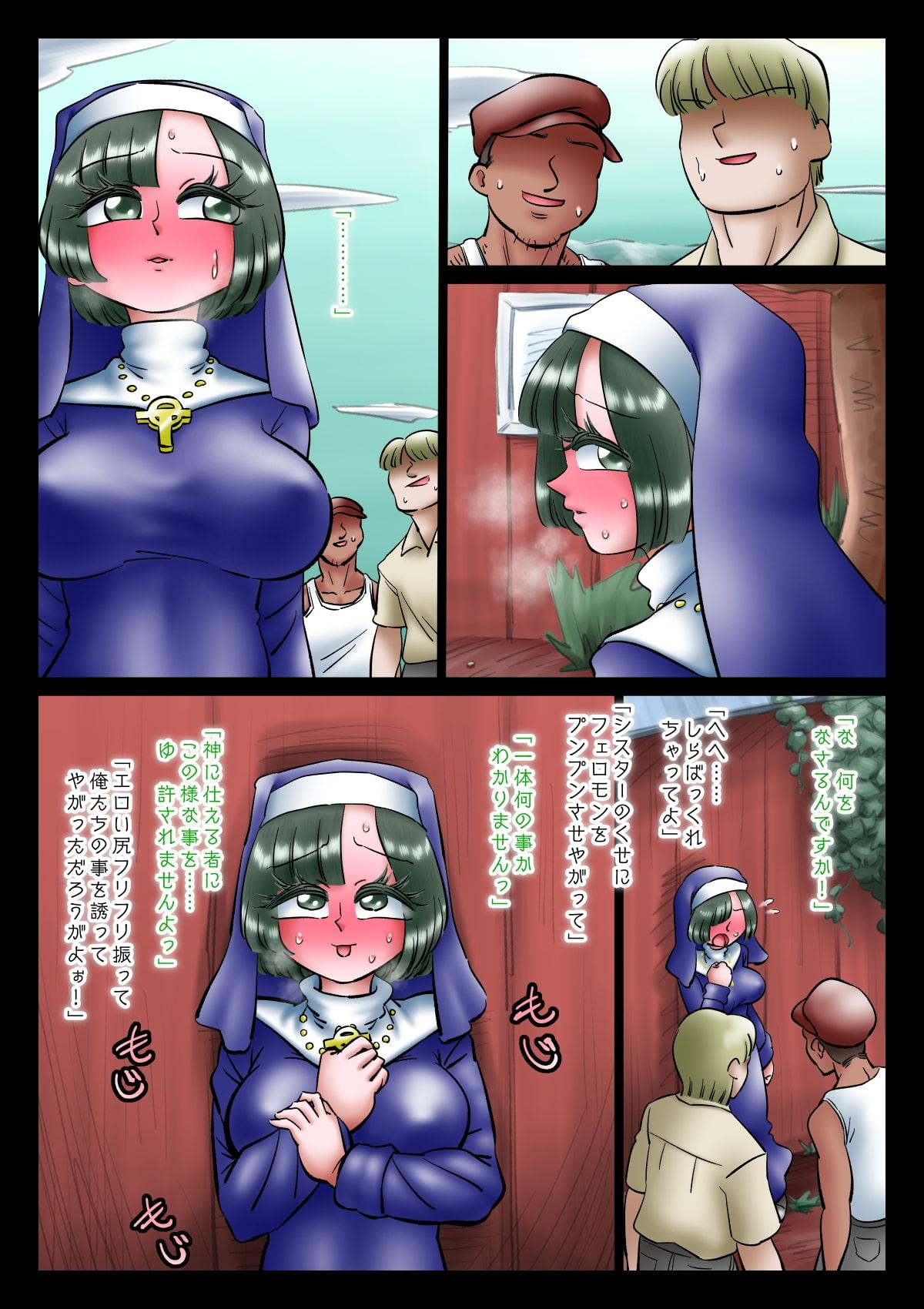 修道女と魔を宿す者・第七章