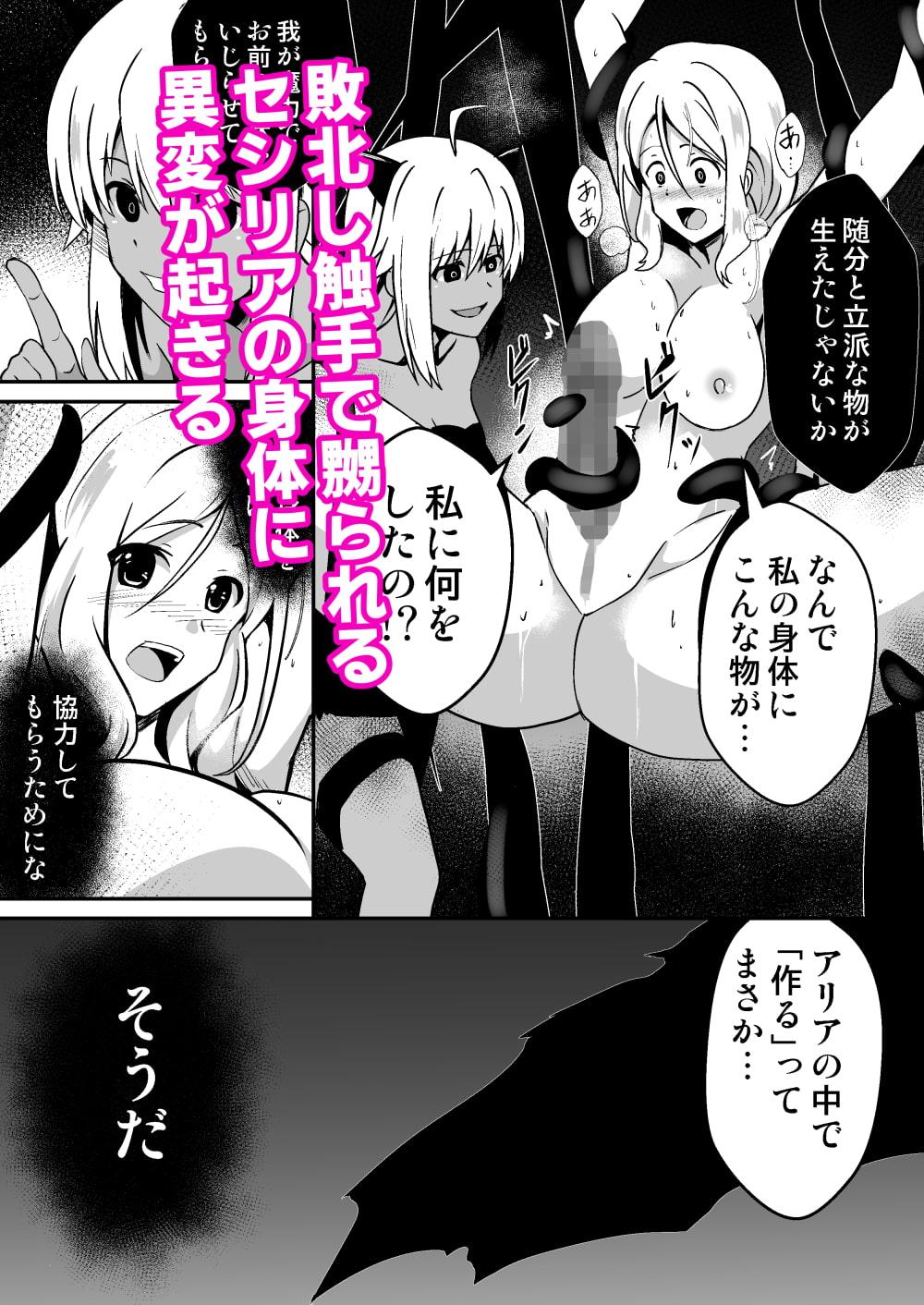 修道騎士セシリア~ふたなり改造 強制搾精~